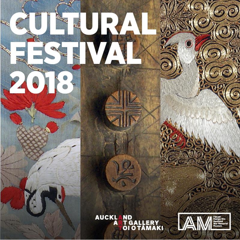 Cultural Festival 2018