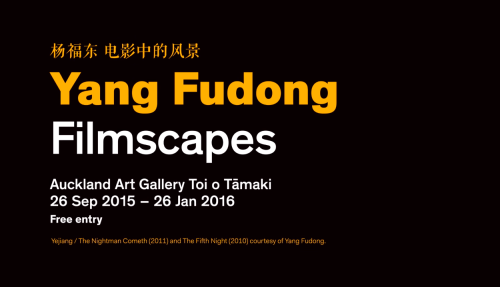 Yang Fudong: Filmscapes Exhibition trailer Image